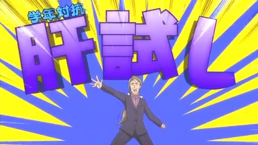 バカとテストと召喚獣にっ! 第12話 2