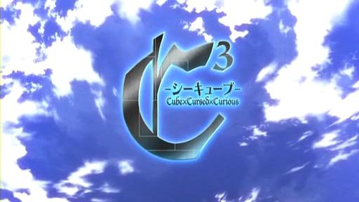 C3 -シーキューブ- 第1話 0