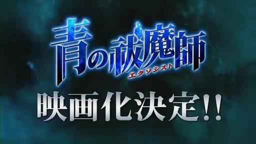 青の祓魔師 第25話(最終話) 8