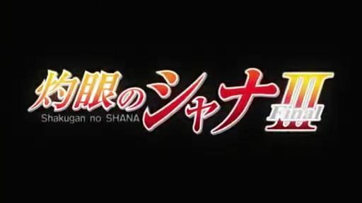 灼眼のシャナIII 第1話