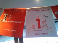 anniversary+1_mini.jpg