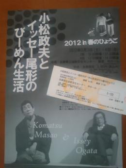isse-ogata_mini.jpg
