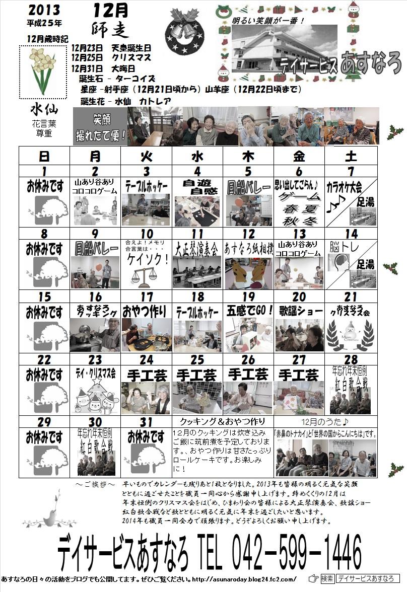 yotei12.jpg