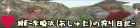 MHF-歩瞬汰(あしゅた)の狩り日記-