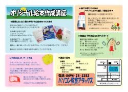 邨オ譛ャ隰帛コァ繝√Λ繧キ_convert_20100718002637