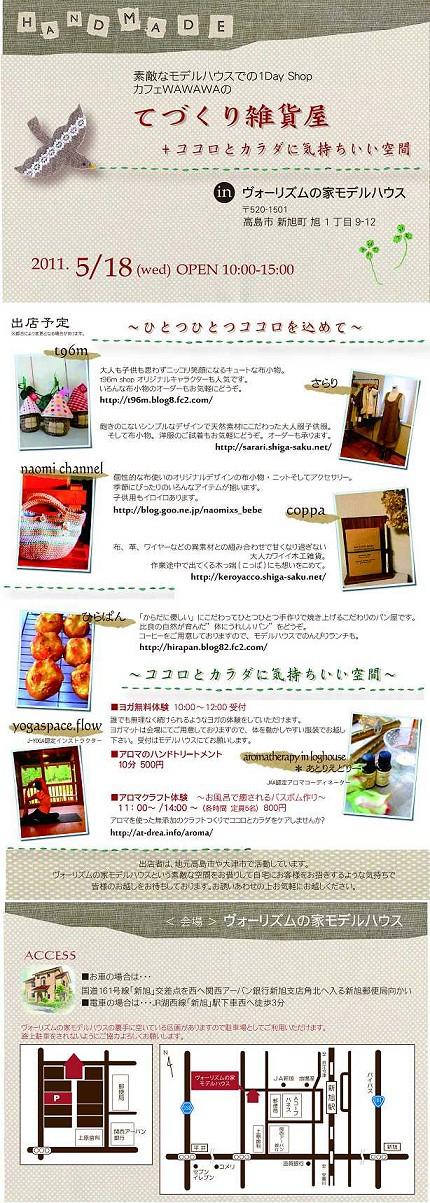 wawawa_20110518s_20110512231536.jpg
