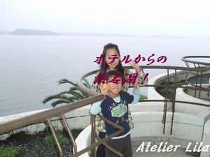 2010_1031浜名湖0011
