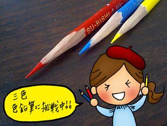 3色色鉛筆に挑戦