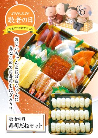 寿司だねセット
