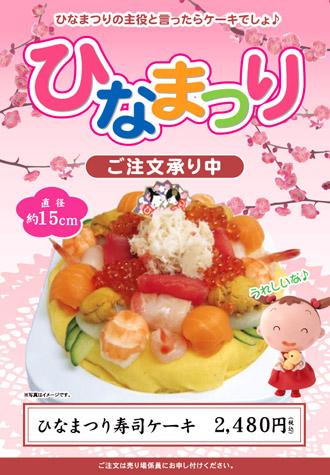 寿司ケーキA4