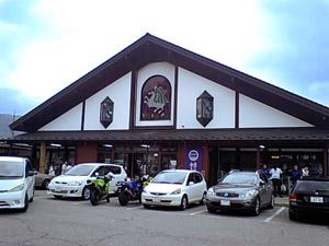 白馬の道の駅
