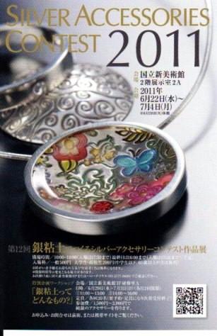 第12回銀粘土でつくるシルバーアクセサリーコンテスト作品展 003