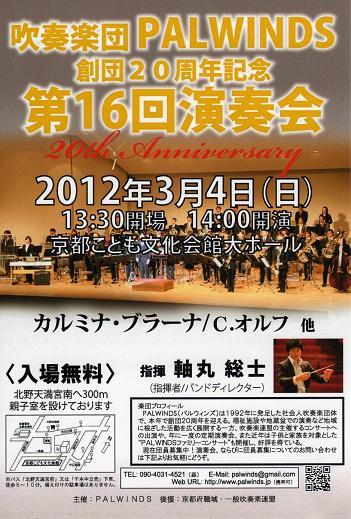 コンサート3・4