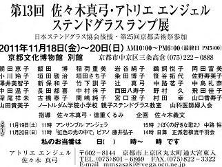 okada_20111025175034.jpg