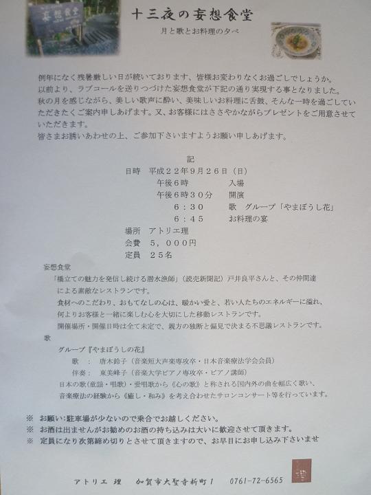 2010.9.3 003shou