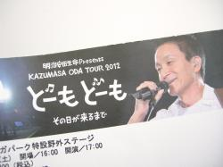 2012 0517