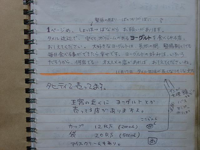 アティティ ツアーズDSC00396