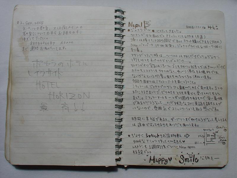 アティティ ツアーズDSC00431