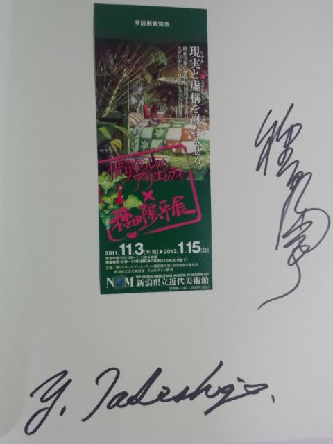 武重さんと種田さんのサイン