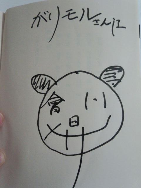 かわいいVer.の會川昇さんのサイン!
