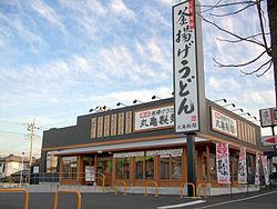 250px-Marukame_Udon_Matsudo_Nijusseikigaoka,_Matsudo-shi,_Chiba-ken,_Nippon_-_20101218