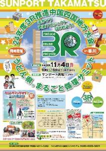 shikoku3r2012-211x300.jpg