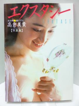 池谷朗 エクスタシー 高倉美貴写真集 昭和59年
