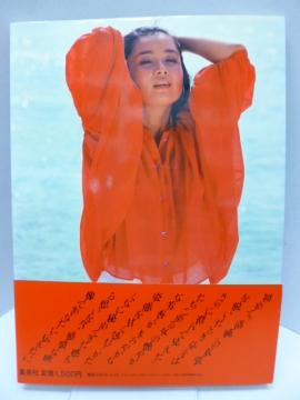 週刊プレイボーイ特別編集 吉沢京子写真集 昭和57年