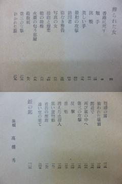 鷲尾 三郎 葬られた女 昭和34年 初版