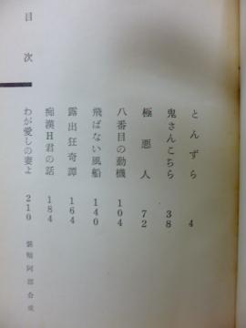 山田風太郎 道化の方舟 昭和38年