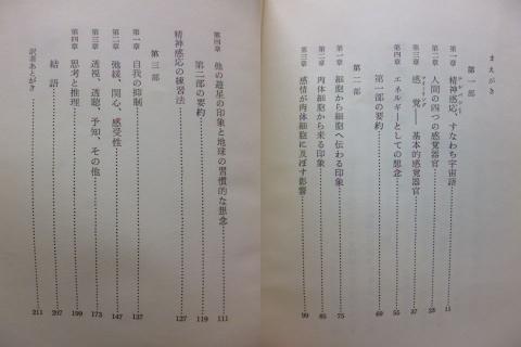 ジョージ・アダムスキ 精神感応 昭和59年