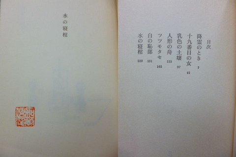 戸川昌子 水の寝棺 昭和47年