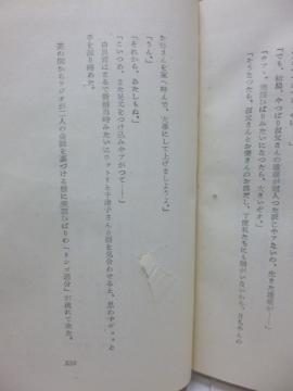 林 二九太 蛮から社員 昭和29年