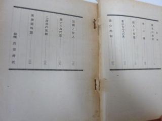 甲賀三郎 羅馬の酒器 昭和22年 熊谷書房