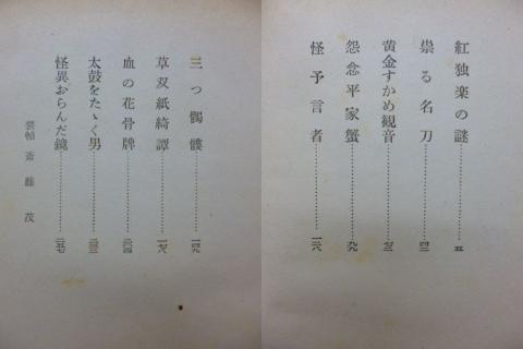 大林清 紅独楽の謎 昭和33年