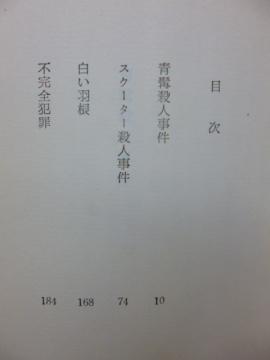 藤澤恒夫 青髯殺人事件 昭和34年