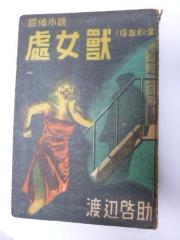 渡辺啓助 処女獣(吸血劇場) 昭和24年