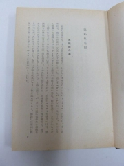 鷲尾三郎 特別捜査本部 昭和31年 同光社