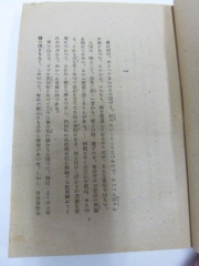 渡辺啓助 探偵小説 姿なき花嫁 昭和22年