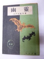 江戸川乱歩 前田文庫2 幽霊 昭和21年