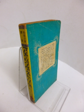 AMAZING STORIES 日本語版 1950年