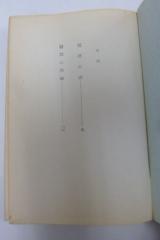 鷲尾三郎 呪縛の沼 新作推理小説長篇 第一文藝社S34