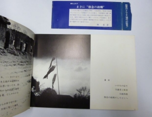 黒川雅光写真集 怨念の故郷 成田三里塚 昭和49年