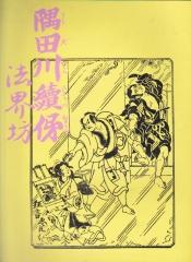 舞台パンフ 2000年 平成中村座歌舞伎公演「隅田川続俤 法界坊」