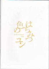 映画パンフ アニメ 「はちみつ色のユン」