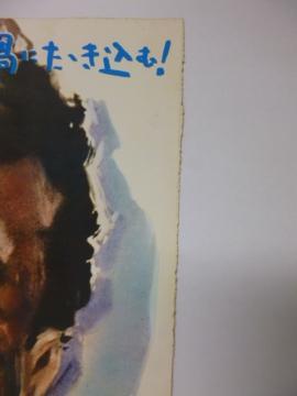 映画ポスター「ドン・カミロ頑張る」野口久光