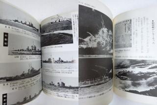 壮烈 水雷戦隊 夜戦の王者 写真で見る太平洋戦争7