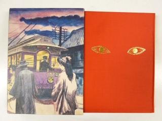 花輪和一 作品集 青林堂 1977年 限定800部