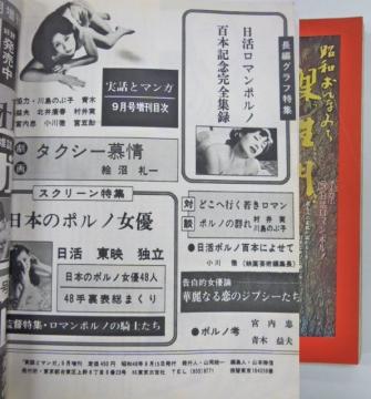 ロマンポルノ百本記念号保存版 実話とマンガ 1973/9