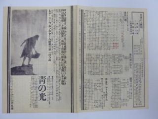 映画館ニュース 内丸座週報 予告「類猿人ターザン」